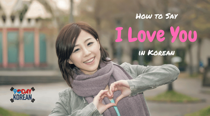 are love i korean You one the