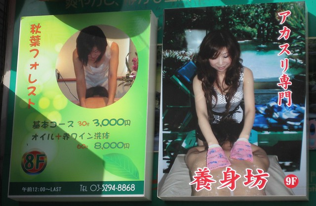 massage asian release advertising Video