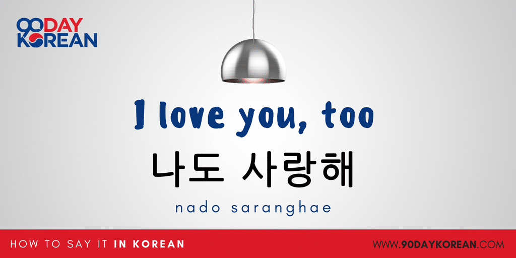 I love you in korean is