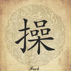 fuck for Chinese symbol