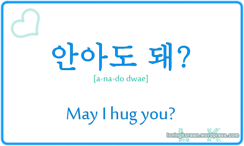 love in korean is I you